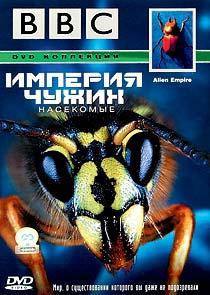 bbc alien empire BBC. Империя чужих. Насекомые (Alien Empire) 6 серий