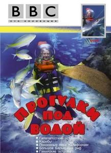 bbcsea trek 217x300 BBC. Прогулки под водой (Sea Trek) 5 серий