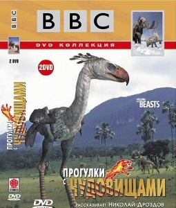 bbcwalking with beasts 255x300 BBC. Прогулки с чудовищами (Walking With Beasts) 6 серий