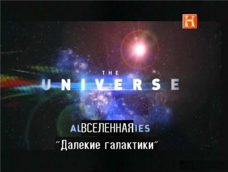 Вселенная далекие галактики the universe