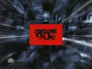 http://www.miruma.ru/wp-content/uploads/2008/12/lihie_90e-300x225.jpg
