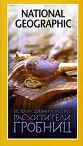 natgeo tales from the tomb robbing the dead 170x300 Расхитители гробниц (Tales From the Tomb Robbing the Dead)