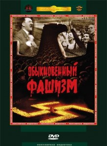 obyknovennyi fashizm 219x300 Обыкновенный фашизм