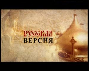 russkaya versiya 300x240 Русская Версия (5 серий)