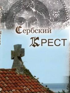 serbskii krest 226x300 Сербский крест