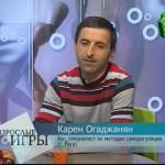 vzroslye igry ogadjanyan 150x150 Взрослые Игры. В преддверии чуда 1, 2