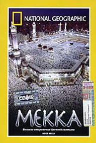 mekka Мекка   великие откровения древней святыни (Inside Mecca)