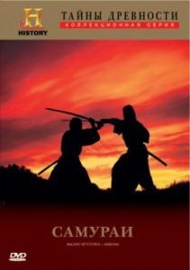 tainy drevnosti samurai 211x300 Тайны древности. Самураи (Ancient Mysteries. Samurai)