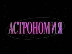 uchebnaya filmoteka astronomia 300x226 Астрономия