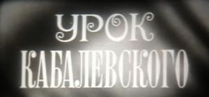 uchebnaya filmoteka urok kabalevskogo 300x139 Уроки музыки Д.Б. Кабалевского